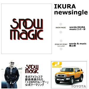 IKURA/SNOWMAGIC