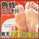 【訳あり商品】【パッケージなしのため43%オフ】ベビーフット イージー...