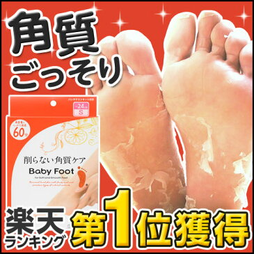 WBSで紹介!角質 角質除去 かかと 足裏 ベビーフット イージーパック 30分/60分 かかとケア フットケア つるつる 足の角質 角質除去 ひび割れ 足裏ケア 足の裏角質