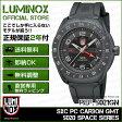 Luminox直営店 ref. 5021GN SXC PC CARBON GMT 5020 SPACE SERIES [スペースシリーズ/ファーストモデル/ブラックアウト/Coast Line掲載/JOKER掲載/腕時計王掲載]