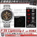 6月15発売開始!F-35 Lightningルミノックス F-35 ライトニング 9382【日本正規保証2年付】ステ...