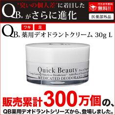 QB薬用デオドラントクリーム L 30g