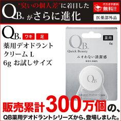 QB薬用デオドラントクリーム L 6g