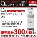 デオドラントクリーム 足 消臭 臭い 体臭 軽減 ワキガ クリーム わきが対策 制汗剤 QB薬…