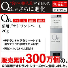 QB薬用デオドラントバー L 20g