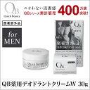 デオドラントクリーム QBW 30g qb薬用 qbクリーム...