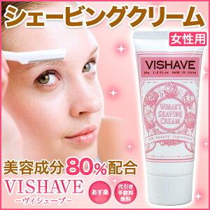 顔のうぶ毛をケアしてワントーン明るい陶器肌♪女性のための自宅でできる顔そり用洗い流さない...