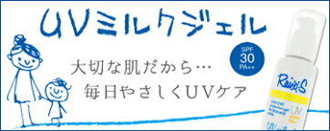 ライオスUVミルクジェル シトラスの香 RAIOS 100g SPF30 PA++