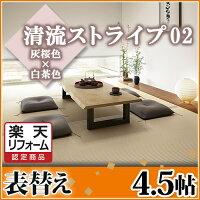 表替_4帖_清流ストライプ02灰桜色×白茶色