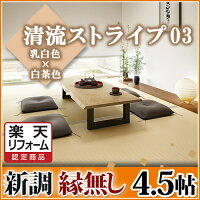 新調縁無_4帖_清流ストライプ01栗色×胡桃色