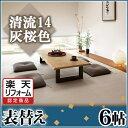 【畳】【表替え】【畳張替え】 6帖 清流14 灰桜色◆縁付き 色褪せにくく丈夫で長持ち!畳なら…