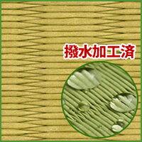 撥水加工済の和紙製畳おもて拡大