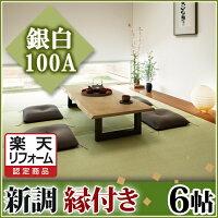 新調縁付_6帖_銀白100A