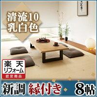 新調縁付_8帖_清流10_乳白色