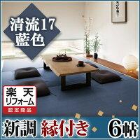 新調縁付_6帖_清流17_藍色