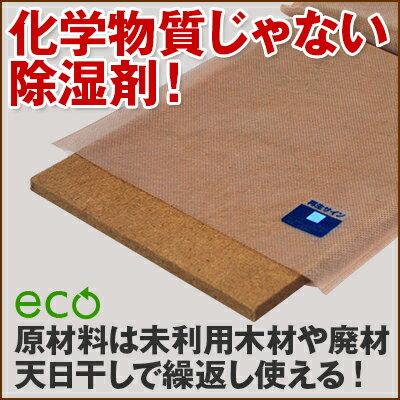 クローゼットの湿度対策に!エコ素材の除湿剤・除湿材【除湿工房クローゼット用】【大建工業ダイケンウェブショップ】