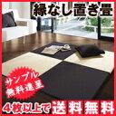 和室をあきらめている方にフローリングにおくだけの簡単畳風インテリアフロアー【4枚以上で送料...