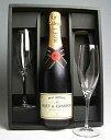 送料無料シャンパン・モエシャンドン辛口とグラス2個セットのギフトセット