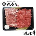 近江牛バーベキュー用 2種盛焼肉(モモ・バラ) 1200g(600gx2)