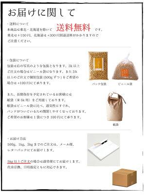 熊本県産大豆「フクユタカ」15kg