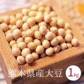 熊本県産大豆「フクユタカ」1kg
