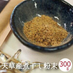 送料無料 熊本県 天草産 煮干し 燻製 だし 粉末 100g x3袋入り 無添加 国産 出汁 煮干し粉 煮干し粉末 うるめいわし カルシウム 大吉だし にぼし粉 粉末出汁 粉末だし