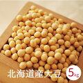 大豆5kgとよまさりユキホマレ北海道産