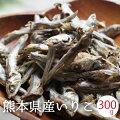 国産いりこ熊本県産300g煮干し出汁