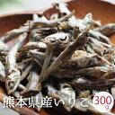 いりこ 煮干し 国産 熊本県産 300g 煮干し 食べるいりこ 食べる煮干し 無添加 出汁 健康おやつ カルシウム 間食にぴったり ダイエット 送料無料 1000円ぽっきり ポッキリ 訳あり 訳アリ