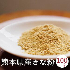 きな粉 100g x1袋入り 熊本県産 自家製 大豆 フクユタカ100%使用 きな粉餅 きな粉牛乳 きな粉ミルク きな粉カフェ きな粉クッキー きな粉マフィン ダイエット 便秘解消