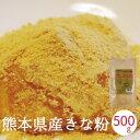 きな粉 国産 100g x5袋入り 熊本県産 大豆 フクユタカ100%使用 きな粉餅 きな粉牛乳 きな粉ミルク きな粉カフェ きな粉クッキー きな粉マフィン ダイエット 便秘解消 送料無料