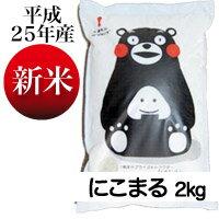 【同梱不可】お1人様1体限り!熊本県の25年産「にこまる」です。2kg入りです。【おススメ】【ke...