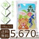 【送料無料】熊本県産 森のくまさん 10kg(5kg×2袋)【26年産】【熊本のご当地グルメをお取り寄せ!】【くまモン】【楽ギフ_のし】【御歳暮ギフト】02P20Sep14 - 味噌の中山大吉商店