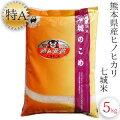 【送料無料】熊本県産ヒノヒカリ七城の米5kg