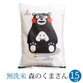 送料無料 新米 28年 無洗米 熊本県のお米 にこまる 15kg くまモン 送料無料 白米 精米 通販 御歳暮 内祝い 出産祝い 結婚祝い ギフト