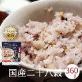 送料無料国産28雑穀米