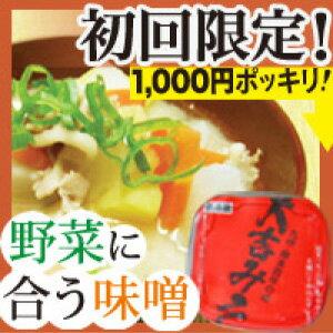 口コミで一気に熊本から全国へ広がった木樽醸造の合わせ味噌です【送料無料】『初回購入者様限...
