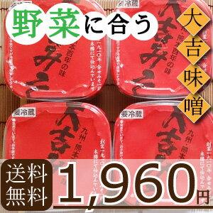 口コミで一気に熊本から全国へ広がった木樽醸造の合わせ味噌です「野菜たっぷり味噌汁に合う!...