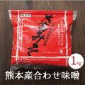 大吉みそ1kg【九州・熊本県からお届けする合わせ味噌/無添加】