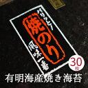 焼き海苔 送料無料 全形 30枚 有明海産 熊本県産 高級海苔 メール便 【訳あり/はねだし/寿司はね】ではありません 1000円ポッキリ おにぎらず