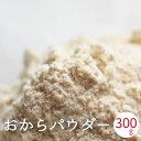 おからパウダー 微粉末 300g 国産 熊本県産 おから おから粉 大豆粉 乾燥おから ドライおから 無添加 大豆 低カロリー 糖質制限 低糖質 ダイエット ヘルシー 送料無料