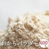 おからパウダー 微粉末 国産 熊本県産 600g (300g x2袋入り) 腸活 おから おから粉 大豆粉 乾燥おから ドライおから 無添加 大豆 低カロリー 糖質制限 低糖質 ダイエット ヘルシー 送料無料
