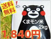 くまモン米 (品種:森のくまさん) 2kg