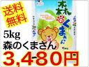 ご注文殺到のため1日に発送できる量に限りがございます。ご了承願いますm(_ _)m24年産新米「森のくまさん」です。粘りがあって香りも良いお米です。【おススメ】【keyword0323_rice】《送料無料》熊本県産 品種 森のくまさん 5kg【24年産米】【食味ランキング】【熊本のご当地グルメをお取り寄せ!】【keyword0323_rice】【くまもん】SS02P03mar13【SSspecial03mar13_food】