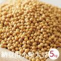 納豆用小粒大豆3kg令和元年産国産スズオトメすずおとめ熊本県産納豆手作り納豆送料無料