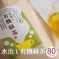 送料無料水出し緑茶ティーバッグ有機オーガニック国産80包入り大吉茶無添加九州熊本緑茶グリーンティーペットボトルに入る縦長ティーバッグ