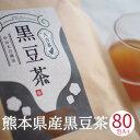 送料無料 黒豆茶 ティーバッグ 国産 80包入り 大吉茶 無添加 黒豆100% ノンカフェイン 北海道産黒豆 大容量