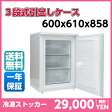 予約商品 三段式引出し式冷凍庫 600x610x858 JCMC-98D