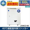 超低温冷凍ストッカーJCMCC-60 送料無料 楽天マラソン...
