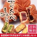 【送料無料】味にこだわった老舗の味!こし餡、チョコレート、ジンジャー8種の贅沢セット!もみ...